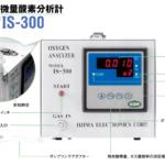 残存酸素濃度計、窒素置換に必要アイテム、鮮度持続は窒素置換で