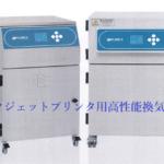 インクジェットプリンター用高性能換気装置