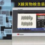 X線検査機(SYSTEM SQUARE)