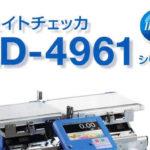 A&D【ウェイトチェッカー】外部との接続・通信が簡単