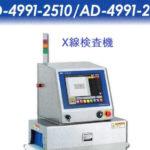 A&D  X線検査機--高感度異物検査